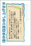 暑中a-04風鈴セール