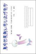 暑中b-04風鈴蝶