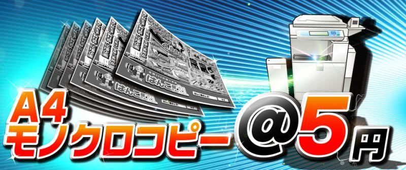 5円コピーバナー