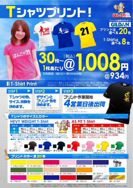 1,008円TシャツPOP