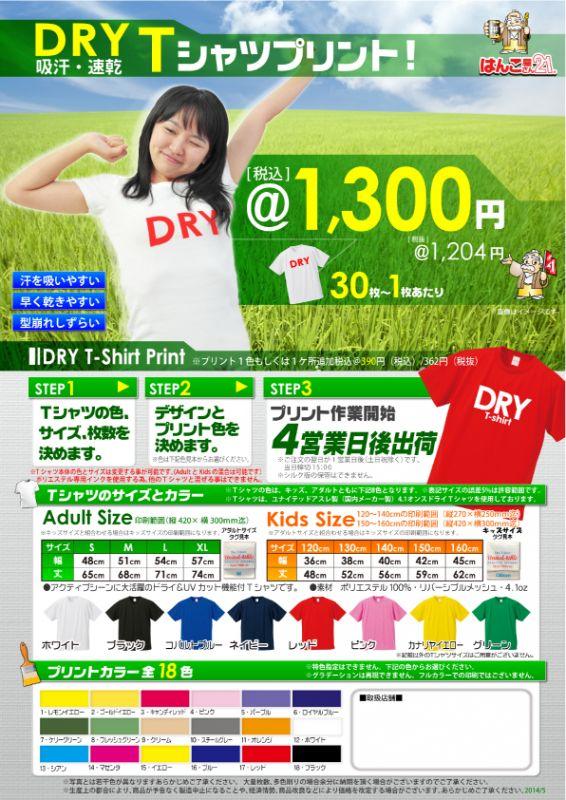 DRYTシャツ