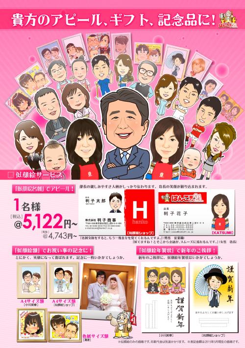 似顔絵201506